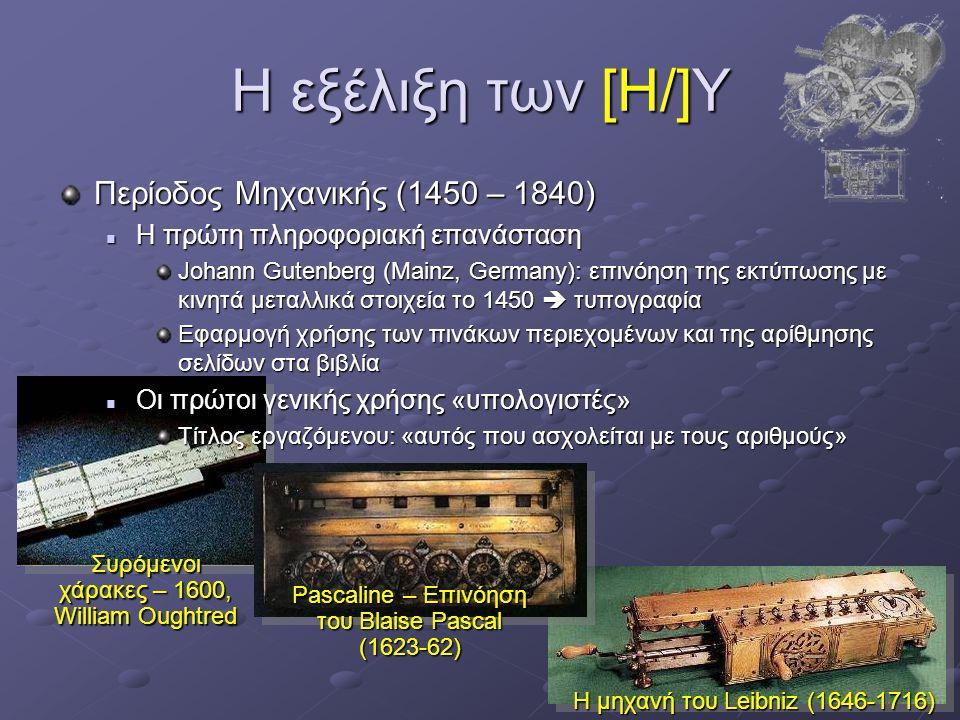 Η εξέλιξη των [Η/]Υ Περίοδος Μηχανικής (1450 – 1840)